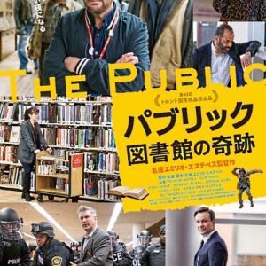 【映画:パブリック 図書館の奇跡】ベテラン俳優達が楽しそう!