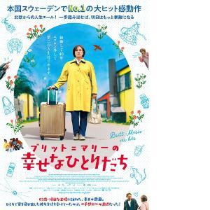 【5月に観た映画】風の時代の影響か?またもや女性が独り立ちする映画、こちらはくすっと笑えます!