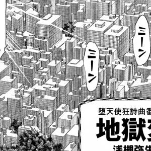 読切幻想短編漫画全6P【1】