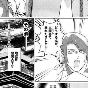読切幻想短編漫画全6P【2】