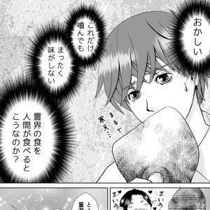 【堕天使狂詩曲第5話】7─11頁