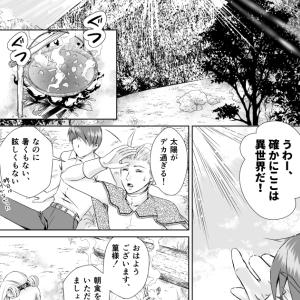 【堕天使狂詩曲第5話】12─16頁