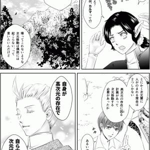 【堕天使狂詩曲第6話】12~16頁