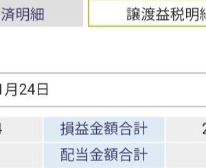 【2020/1/20】デイトレの結果