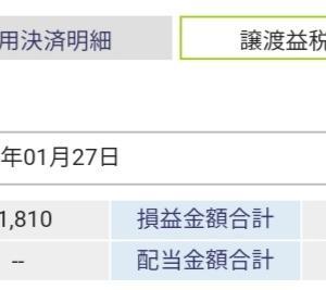 【2020/1/21】デイトレの結果