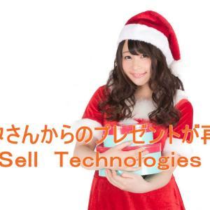 サンタさんからのプレゼントが再び?BuySell Technologies