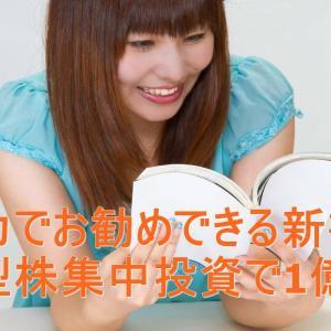全力でお勧めできる新書!小型株集中投資で1億円 遠藤洋氏