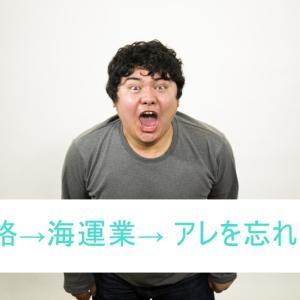 銅価格→海運業→ アレを忘れてた!