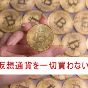 私が仮想通貨を一切買わない理由