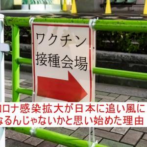 コロナ感染拡大が日本に追い風になるんじゃないかと思い始めた理由