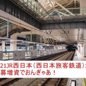 9021JR西日本(西日本旅客鉄道)が公募増資でおんぎゃあ!