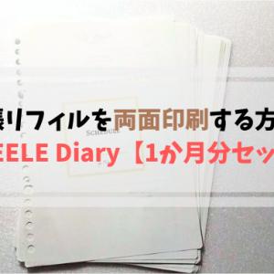 手帳リフィルを両面印刷する方法 【THREELE Diary 1か月分セット編】