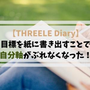 【THREELE Diary】お客様の声:目標を紙に書き出すことで自分軸がぶれなくなった!