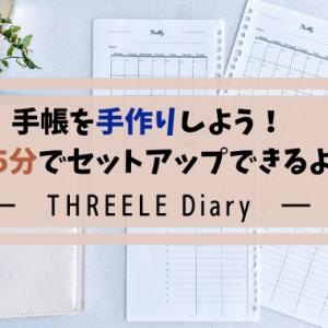 手帳を手作りしよう。簡単5分でセットアップ!【THREELE Diary】