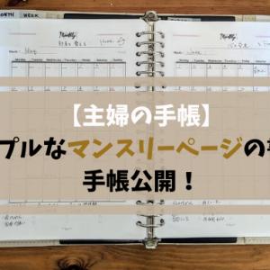 【主婦の手帳】シンプルなマンスリーページの書き方【手帳公開】