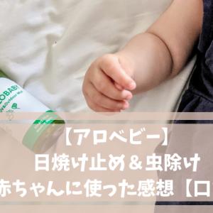 【アロベビー】日焼け止め&虫除け 赤ちゃんに使った感想【口コミ】