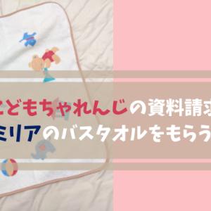 こどもちゃれんじの資料請求でファミリアのバスタオルをもらう方法【無料】