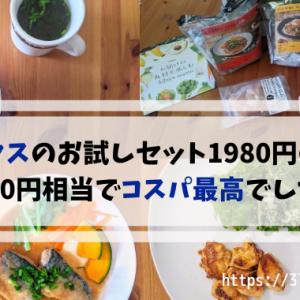 オイシックスのお試しセット1980円の口コミ。4200円相当でコスパ最高でした!