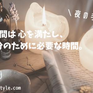 【夜の手帳時間】夜の手帳時間は 心を満たし、  明日の自分のために必要な時間。