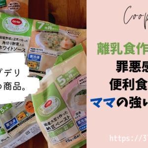 【コープデリ】離乳食作りが簡単!罪悪感のない便利食材が豊富で、ママの強い味方です!おすすめ商品紹介。