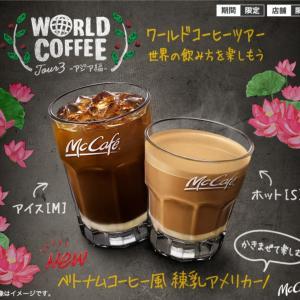 McCafé by Barista ベトナムコーヒー?