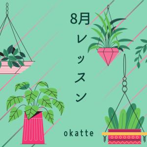 【8月】スケジュールUP