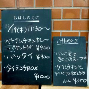 11/19(木)は【おはしのくに 】店頭販売!!
