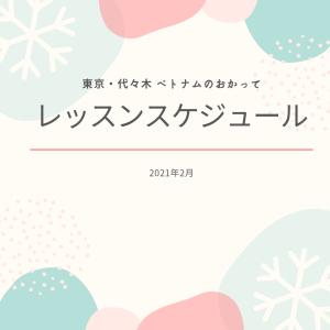 【レッスンスケジュール】