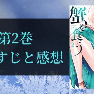 【ネタバレ注意】「雪女と蟹を食う」2巻あらすじと感想まとめ