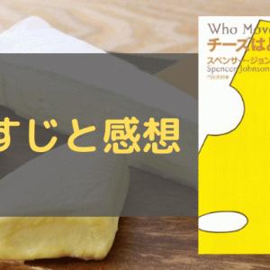 『チーズはどこへ消えた?』のあらすじと感想|変化を恐れず前に進む力をくれる本