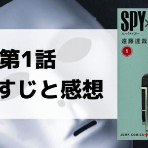 『SPY×FAMILY』第1巻のあらすじと感想【ネタバレ注意】