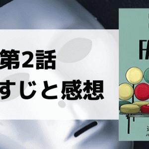 『SPY×FAMILY』第2巻のあらすじと感想【ネタバレ注意】
