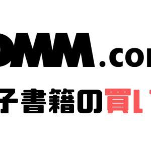DMM.comで電子書籍を購入する流れ|買い方を画像つきで解説