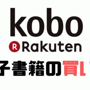 楽天Koboで電子書籍を購入してみよう!買い方を画像つきで解説