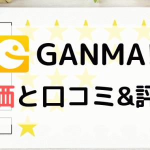 「GANMA!」の評価と評判&口コミ|無料で漫画がたくさん読めるすごいサービス