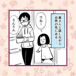 【奥さんと500円】すぐつられる奥さん。お金をさわっているぼくを見て思わず手を…?