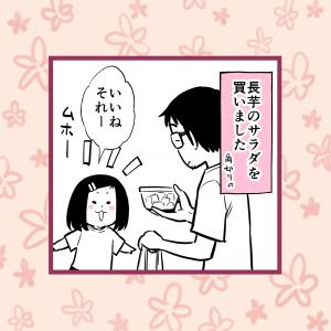 【奥さんと海苔】大好物の長芋を食べたら悲劇が…
