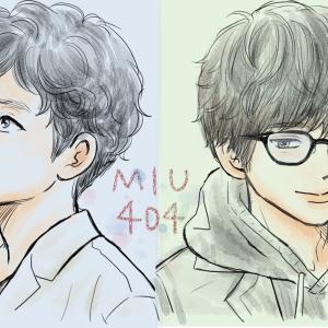 【MIU404】綾野剛×星野源×野木亜紀子の新金曜ドラマ☆期待しすぎは良くないけど無理‼︎