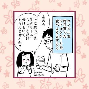 【奥さんと生クリーム②】分けてもらった生クリームの使い道は…?