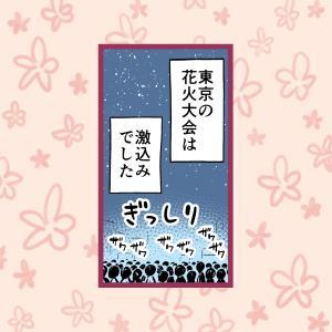 【奥さんとぼく】最新電子書籍7巻出版記念☆馴れ初め編第4話を公開!
