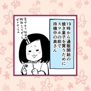 【奥さんとユヌクレさん②】早い者勝ち!息を止めて挑戦した戦いの結果は!?