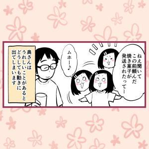 【奥さんとユヌクレさん③】嬉しいとアクションが大きくなる奥さん、動きを止めてみると?