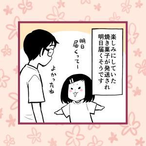【奥さんとユヌクレさん④】早起きの秘訣?