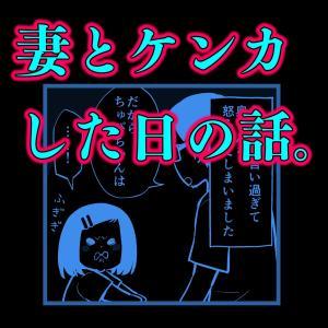 【3冊同時出版】Kindle版『奥さんとぼく』8~10巻が無料配信されました!