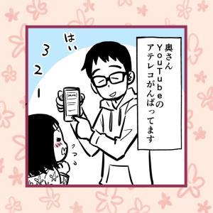 【奥さんとアフレコ】YouTubeで声優デビュー?奥さんのアフレコ奮闘記☆