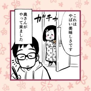 【奥さんとコロッケ】やばい美味しさ☆奥さんが思いついた食べ方とは…?
