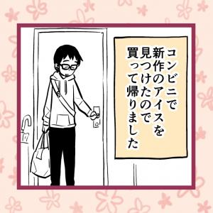 【奥さんとおかえり】奥さんレーダー★ぼくの帰宅+コンビニ袋の音+冷凍庫を開ける音=???
