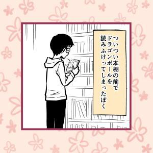 【奥さんとドラゴンボール③】漫画を夢中で読んでいるぼくの横で奥さんが