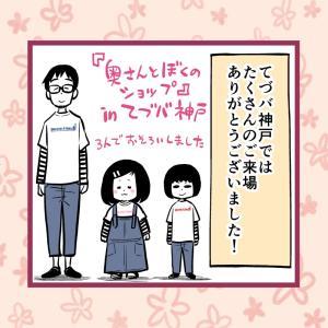 【奥さんとてづバ神戸】フォロワーさんにお会いした楽しいイベントが終わった後の奥さんといえば…