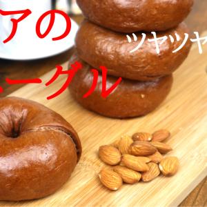 【レシピ動画】ココアベーグルの作り方 ツヤツヤに作るコツ